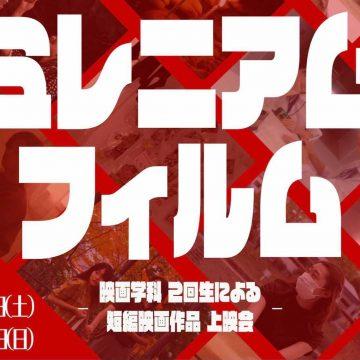映画学科2回生上映会「ミレニアムフィルム」(オンライン)