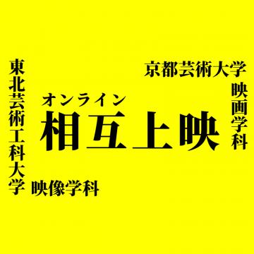 「東北芸術工科大学」×「京都芸術大学」オンライン相互上映会
