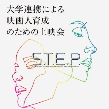 「S.T.E.P. 2021」(大学連携による映画人育成のための上映会)